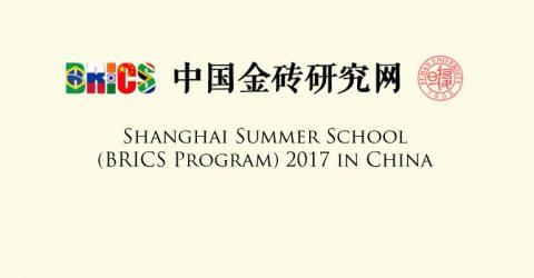 Call for Applications: Shanghai Summer School (BRICS Program) 2017 in China