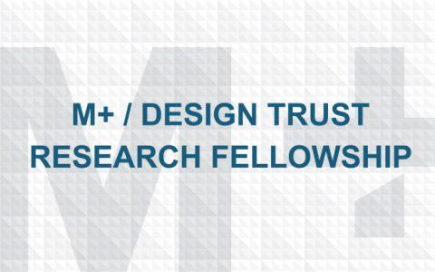 M+ / Design Trust Research Fellowship 2018 in Hong Kong