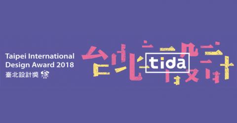 Taipei International Design Award 2018