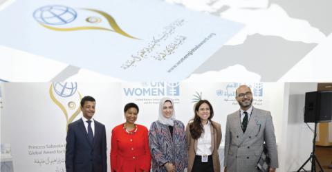UN Women Global Award for Women's Empowerment 2018