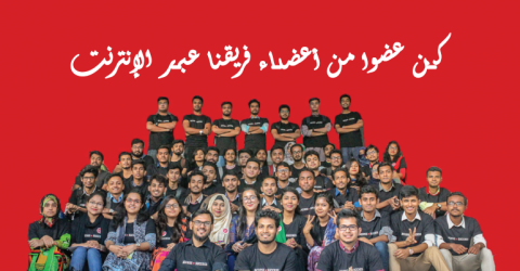 Online Internship 2018 at Youth Opportunities Arabic Team