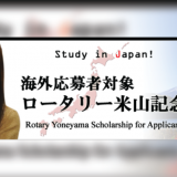 Rotary Yoneyama Scholarship 2019 in Japan