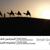 Arab Council for the Social Sciences Small Grants Program 2019