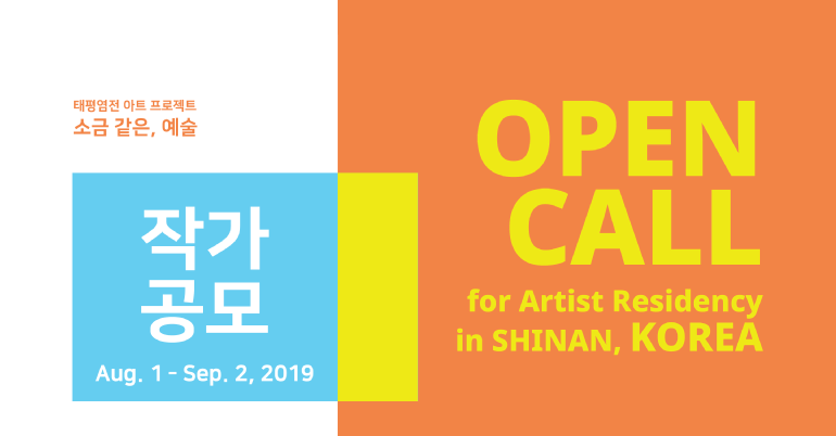Open Call for Artist Residency 2019 in South Korea