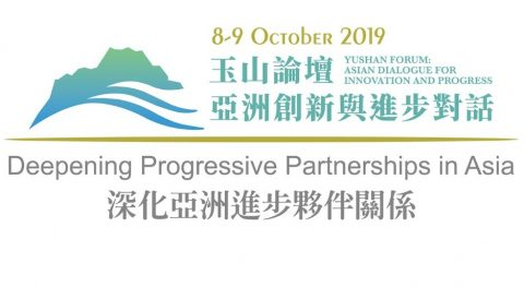 Young Leaders @ 2019 Yushan Forum in Taiwan