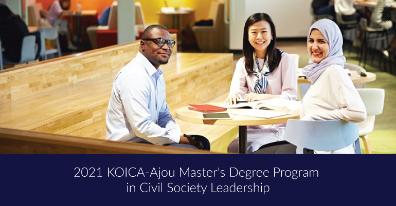 2021 KOICA-Ajou Master's Degree Program in Civil Society Leadership