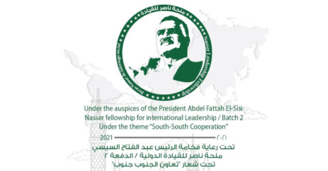 Call for Emerging Leaders: Nasser Leadership Fellowship 2021