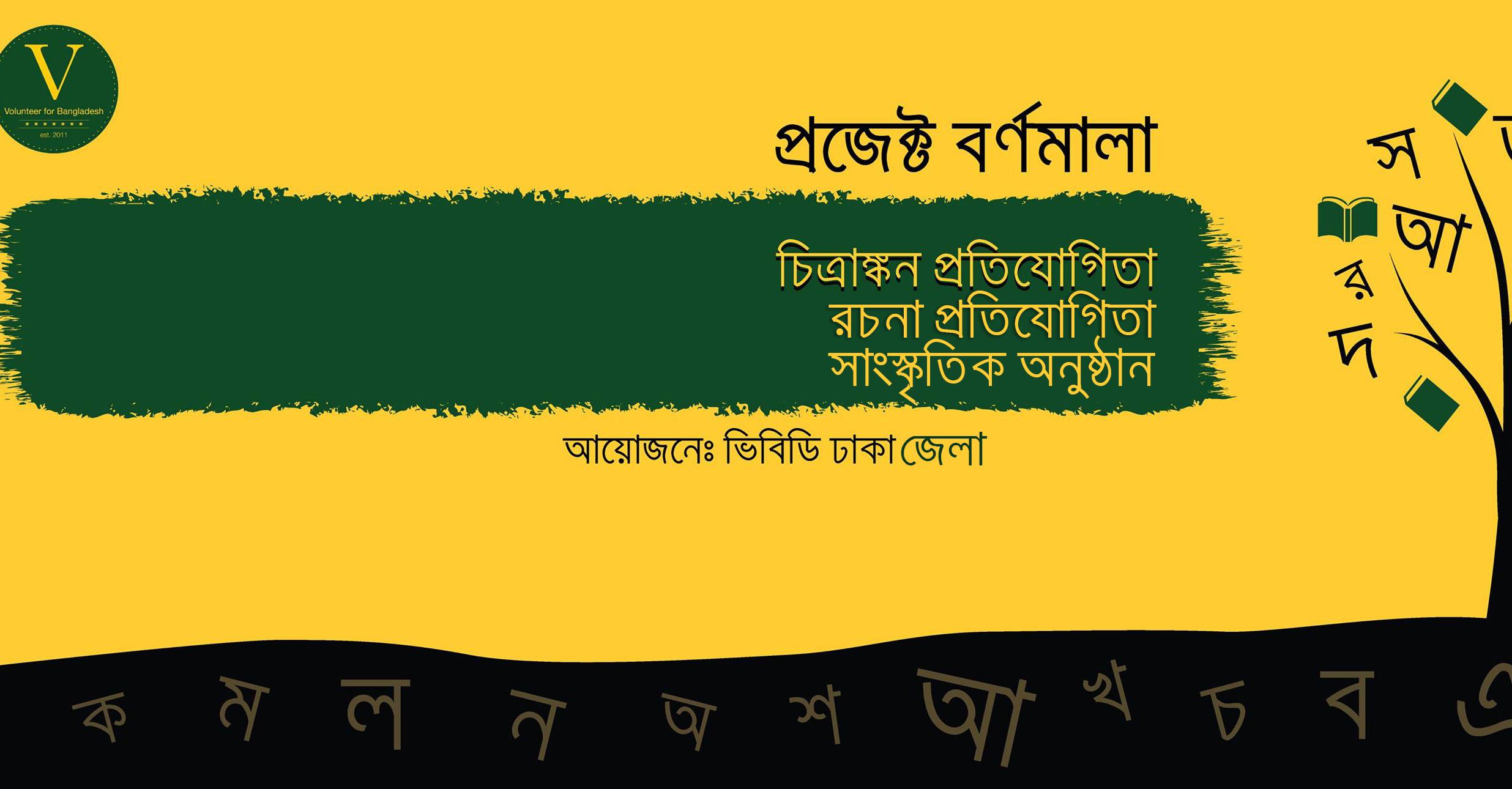 Project Bornomala 2017 in Dhaka - Bangladesh