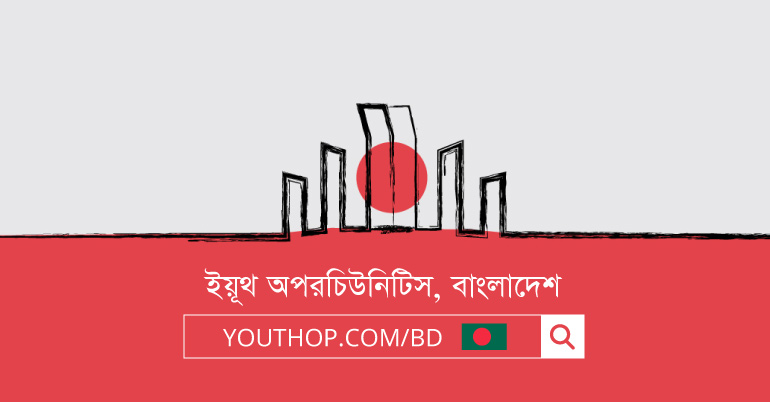 Bangladesh - Scholarships, Conferences, Competitions, Internships