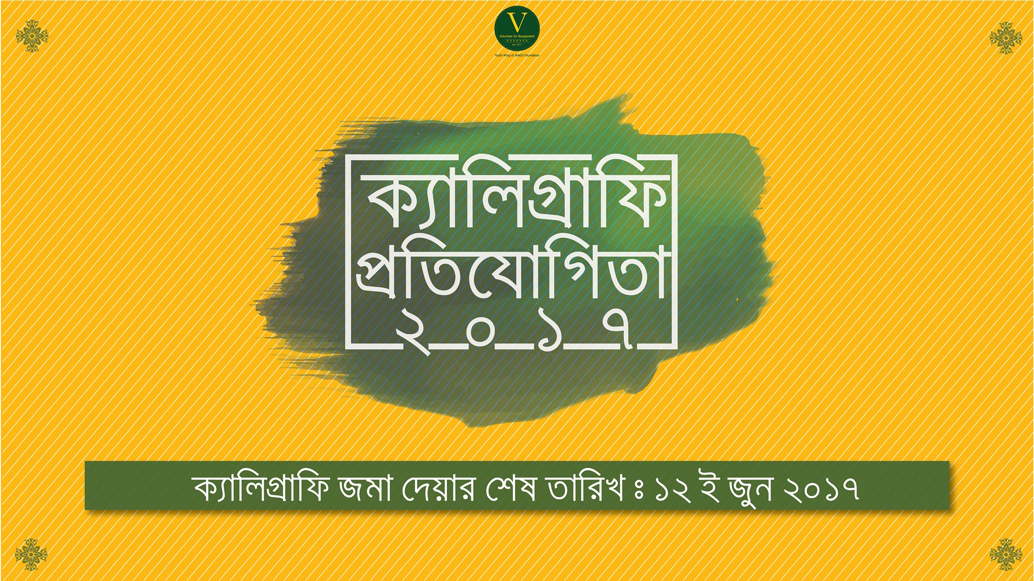Calligraphy Competition 2017 In Bangladesh Bangladesh