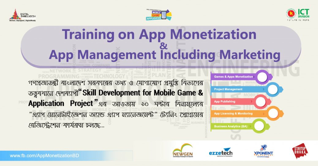 App Monetization & App Management Training 2018, Bangladesh - Bangladesh