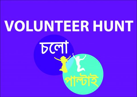 Volunteer Hunt for Cholo Paltai