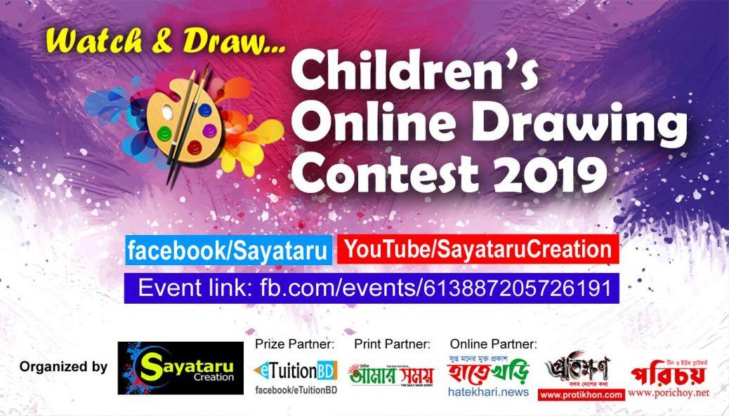 Children's Online Drawing Contest by ছায়াতরু and