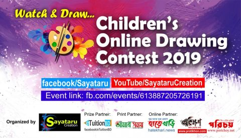 Children's Online Drawing Contest 2019 in Dhaka