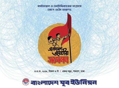11th National Conference of Bangladesh Youth Union (BYU) 2019 in Dhaka