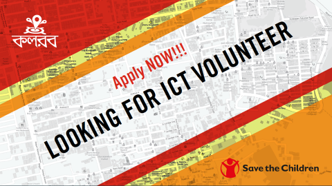 Volunteering Opportunity at Save the Children 2019 in Dhaka