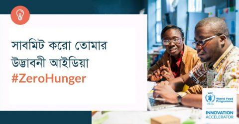 জাতিসংঘ বিশ্ব খাদ্য কর্মসূচি (WFP) ইনোভেশন এক্সেলারেটর প্রোগ্রাম ২০১৮