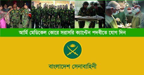 বাংলাদেশ সেনাবাহিনীর মেডিকেল কোরে নিয়োগ