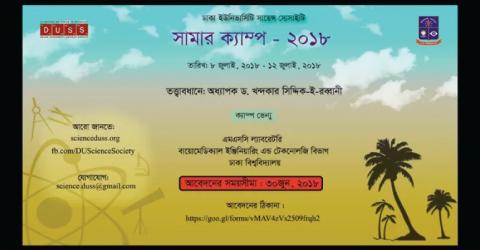 ঢাকা ইউনিভার্সিটি সায়েন্স সোসাইটি সামার ক্যাম্প ২০১৮