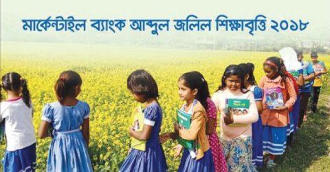 মার্কেন্টাইল ব্যাংক আব্দুল জলিল শিক্ষাবৃত্তি ২০১৮
