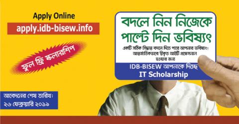 IDB-BISEW আইটি বৃত্তি প্রোজেক্ট (ফুল ফ্রি বৃত্তি)