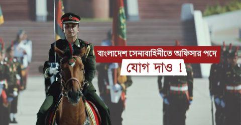 ৮৩ তম বিএমএ দীর্ঘমেয়াদী কোর্স- বাংলাদেশ সেনাবাহিনী