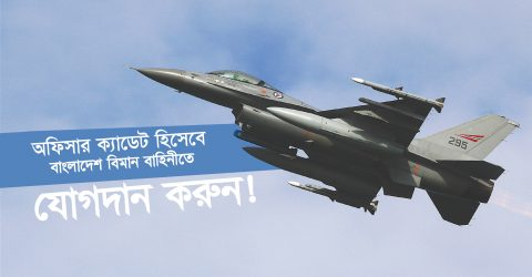 অফিসার ক্যাডেট হিসেবে বাংলাদেশ বিমান বাহিনীতে যোগদান করুন