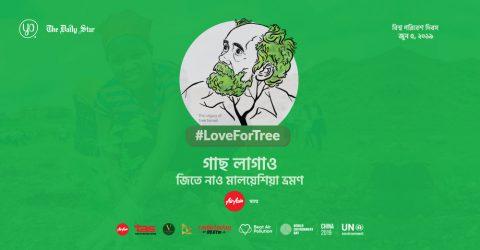 #LoveForTree – গাছ লাগাও, জিতে নাও মালয়েশিয়া ভ্রমণ