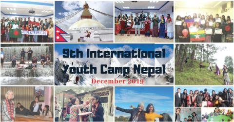 নবম আন্তর্জাতিক ইয়ুথ ক্যাম্প নেপাল-এখনই আবেদন করুন