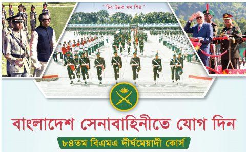 ৮৪ তম বিএমএ  দীর্ঘমেয়াদী কোর্স (BMA Long Course) – বাংলাদেশ সেনাবাহিনী