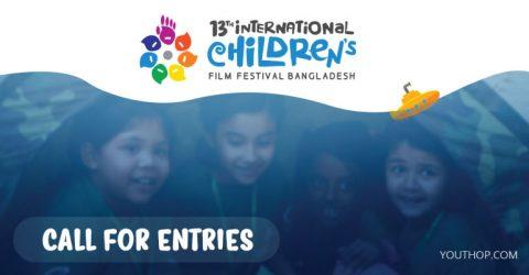 ১৩তম আন্তর্জাতিক শিশু চলচ্চিত্র উৎসব বাংলাদেশ – ২০২০