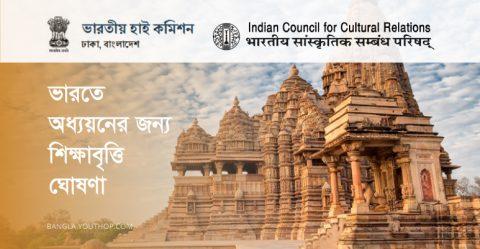 ভারতীয় সরকারের ICCR ২০২০-২০২১ সেশনের বৃত্তি ঘোষণা