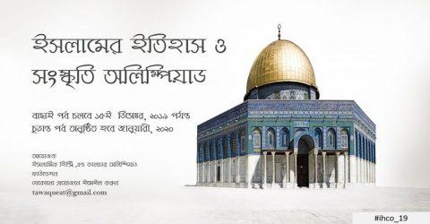 ইসলামের ইতিহাস ও সংস্কৃতি অলিম্পিয়াড ২০১৯ (অনলাইন বাছাইপর্ব)