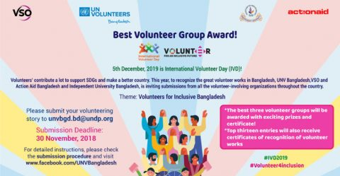 ভলান্টারি কাজের জন্য UN Volunteers থেকে পুরষ্কার জেতার সুযোগ
