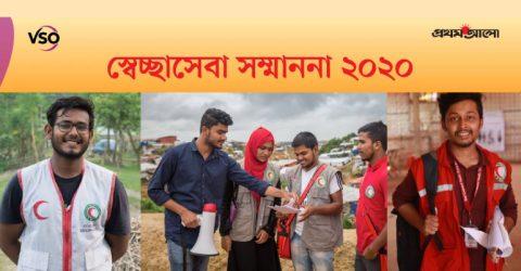 নিবন্ধন করুন: VSO প্রথম আলো স্বেচ্ছাসেবা সম্মাননা ২০২০