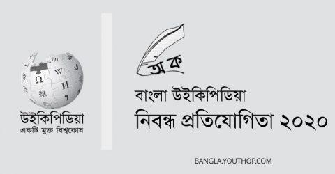 চলছে বাংলা উইকিপিডিয়া নিবন্ধ প্রতিযোগিতা ২০২০