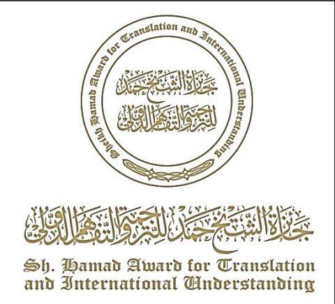 يفتح باب الترشح والترشيح لجائزة الشيخ حمد للترجمة