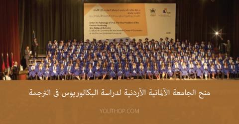 منح الجامعة الألمانية الأردنية لدراسة البكالوريوس فى الترجمة