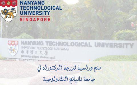 منح دراسية لدرجة الدكتوراه في جامعة نانيانج التكنولوجية ، سنغافورة