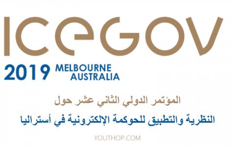 المؤتمر الدولي الثاني عشر حول النظرية والتطبيق للحوكمة الإلكترونية في أستراليا