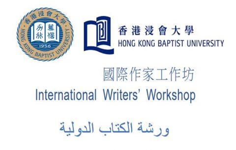 ورشة الكتاب الدولية 2019، هونغ كونغ