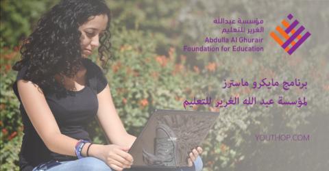 برنامج مايكرو ماسترز لمؤسسة عبد الله الغرير للتعليم