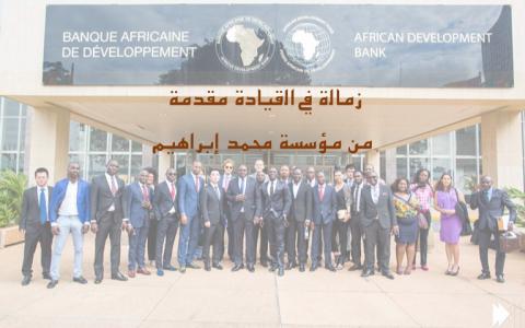 زمالة في القيادة مقدمة من مؤسسة محمد إبراهيم، 2019