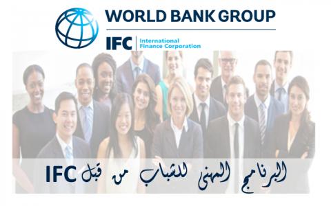 البرنامج المهني للشباب من قبل IFC في الولايات المتحدة الأمريكية