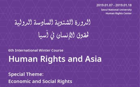 الدورة الشتوية السادسة الدولية لحقوق الإنسان