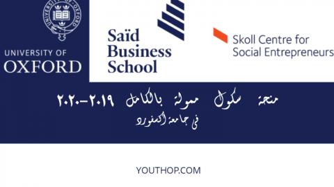 منحة سكول ممولة بالكامل 2019-2020 في جامعة أكسفورد