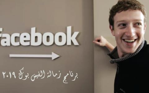 برنامج زمالة الفيس بوك 2019
