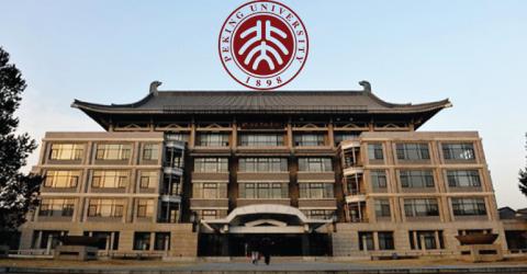 زمالة بويا لما بعد الدكتوراة 2018 في جامعة بكين، الصين