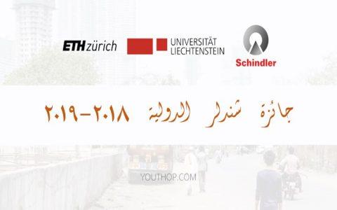 جائزة شندلر الدولية 2018-2019