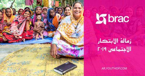 زمالة الابتكار الاجتماعي لمنظمة براك (BRAC) للعام 2019